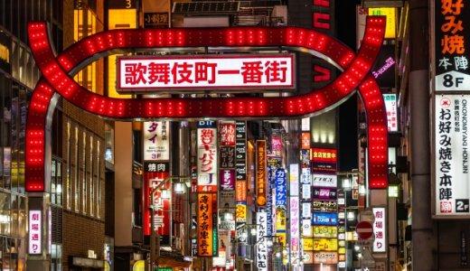 【ボーイになりたい人向け】歌舞伎町のキャバクラの働きやすさを解説